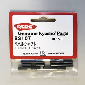 KYOSHO BS107 ベベルシャフト
