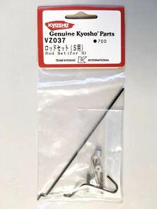 KYOSHO VZ037 ロッドセット(S用)