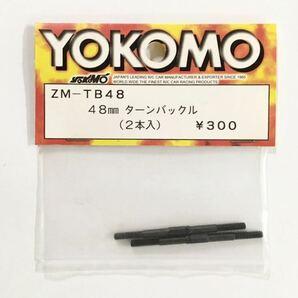YOKOMO 48mmターンバックル
