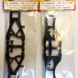 YOKOMO MR-4用フロント・リヤロアサスアーム