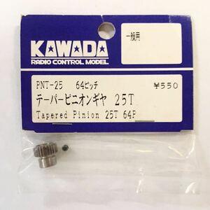 KAWADA 64ピッチピニオンギヤ 25T