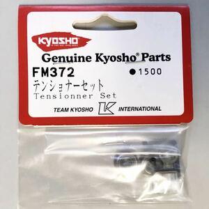 KYOSHO FM372 テンショナーセット