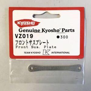 KYOSHO VZ019 フロントサスプレート