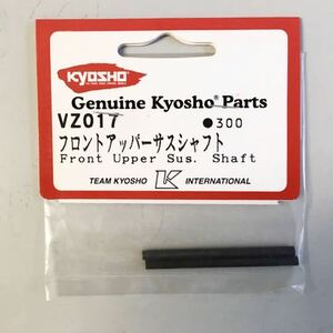 KYOSHO VZ017 フロントアッパーサスシャフト