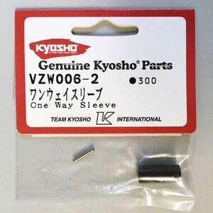 KYOSHO VZW006-2 ワンウェイスリーブ