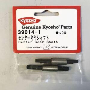 KYOSHO 39014-1 センターギヤシャフト