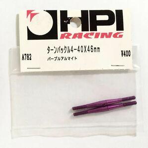 HPI ターンバックル4-40×46mm