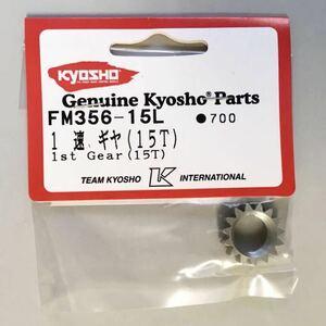 KYOSHO FM356-15L 1速ギヤ(15T)