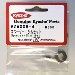 KYOSHO VZW006-4 スペーサー・シムセット