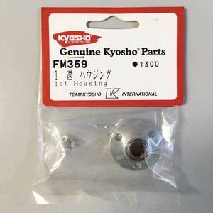 KYOSHO FM359 1速ハウジング