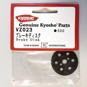 KYOSHO VZ023 ブレーキディスク