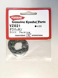 KYOSHO VZ021 デフパッキン