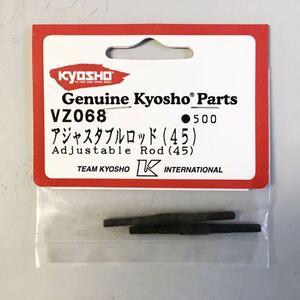 KYOSHO VZ068 アジャスダブルロッド(45)