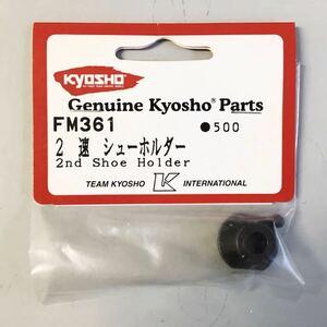 KYOSHO FM361 2速シューホルダー