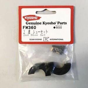 KYOSHO FM360 2速シューセット
