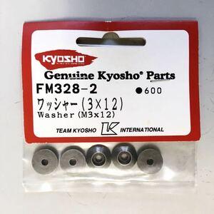 KYOSHO FM328-2 ワッシャー(3×12)