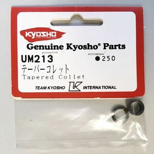 KYOSHO UM213 テーパーコレット