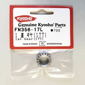 KYOSHO FM356-17L 1速ギヤ(17T)