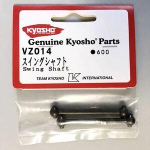 KYOSHO VZ014 スイングシャフト