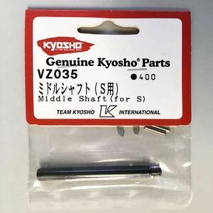 KYOSHO VZ035 ミドルシャフト(S用)