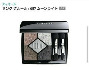 ディオール サンククルール 057 限定品 Dior