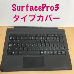Microsoft純正 SurfacePro3用タイプカバー