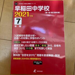 東京学参 早稲田中学校 2021年度 中学別入試過去問題シリーズ K10