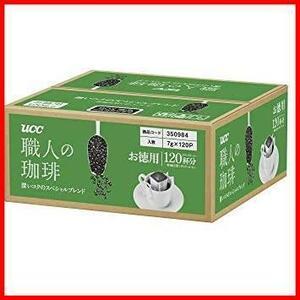 新品【Amazon.co.jp限定】UCC 職人の珈琲 ドリップコーヒー 深いコクのスペシャルブレンド 120杯O8ZR