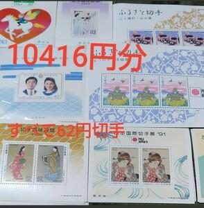 切手シート 10416円分 (62円×168枚)