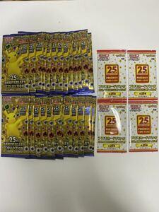 ポケモンカードゲーム ソード&シールド 拡張パック 25th ANNIVERSARY COLLECTION 25パック プロモ4パック