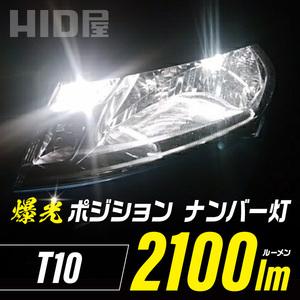 HID屋 T10 LED 爆光 2100lm 日本製LEDチップ 16基搭載 ホワイト 6500k ポジション バックランプ ナンバー灯 ルームランプ 送料無料 1年保証