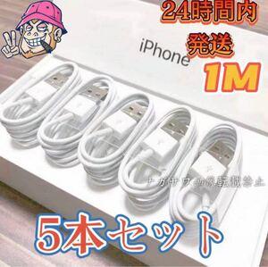 iPhone ライトニングケーブル 5本セット 純正品質の格安ケーブル!