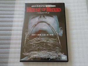 ハウス・オブ・ブラッド★即決・送込・DVD★セル盤/ドイツ発 壮絶スプラッター
