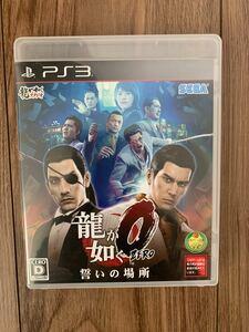 【PS3】 龍が如く0 誓いの場所 [通常版]