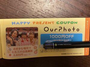 OurPhoto 1000円OFF クーポンコード 割引券 有効期間 2021/11/30 七五三 写真
