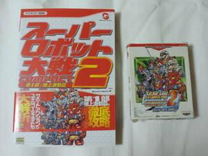 ☆スーパーロボット大戦COMPACT2 第1部:地上激動篇 ソフト+攻略本☆