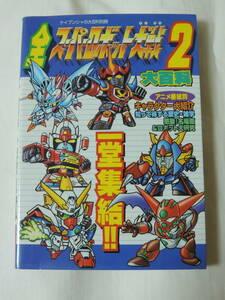 ☆全スーパーロボット大戦2 大百科 ケイブンシャ 初版☆