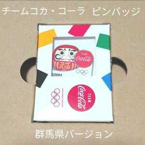 ◆東京オリンピックピンバッジ コカコーラ 群馬県【新品未開封】