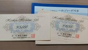 阪急交通社 旅行券 ハイレジャー ギフト券 1000円×5枚 5000円×1枚 計10000円分