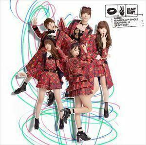 唇にBe My Baby(通常盤/Type C/CD+DVD) AKB48