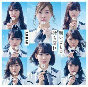 願いごとの持ち腐れ(初回限定盤/Type A/CD+DVD) AKB48