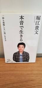 堀江貴文 本音で生きる SB新書