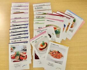 ミキの栄養補助食品を使用したレシピカード・52枚・非売品