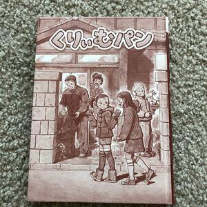 児童書 「くりぃむパン」濱野京子作