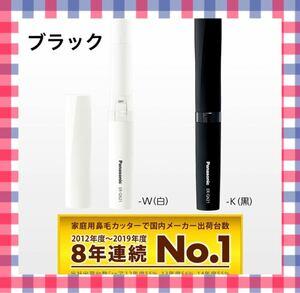【最安値】Panasonic エチケットカッター 鼻毛カッター