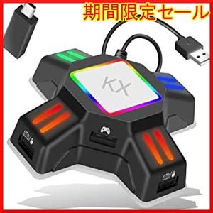 新品キーボード・マウス接続アダプター ゲームコンバーター ゲーミングコントローラー変換 アダプター コンバータ 2HOY