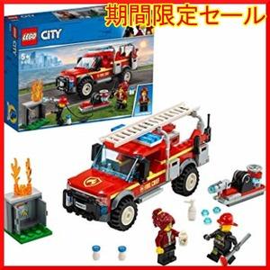 新品レゴ(LEGO) シティ 特急消防車 60231 ブロック おもちゃ 男の子Q5SQ