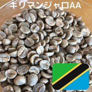 コーヒー生豆 キリマンジャロAA 800g