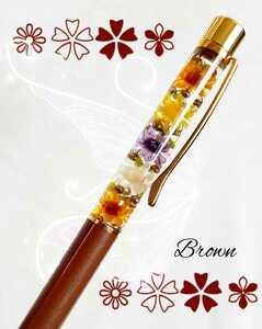 ●送料無料●ハーバリウム ボールペン 花材たっぷり ブラウン 可愛い 茶色 ハンドメイド 贈り物 プレゼント プチギフト 完成品 大人可愛い