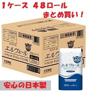 トイレットペーパー200m巻 1ケース(48ロール入) シングル まとめ買い 日本製 トイレットペーパー ポイント消化